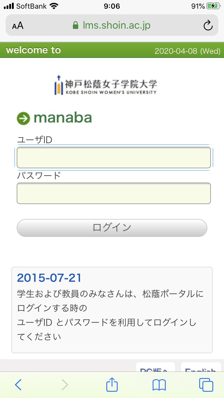 Manaba 松蔭